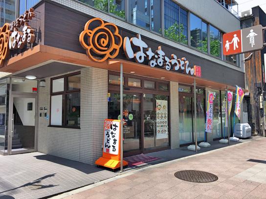 180429はなまるうどん八丁堀店.jpg