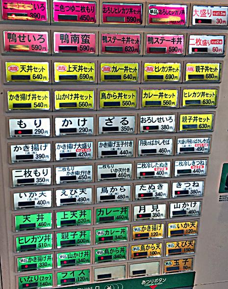 180514小諸桜橋券売機.jpg