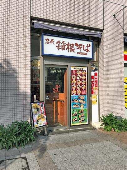 180515箱根そば豊洲店.jpg