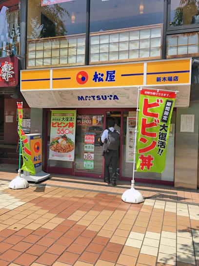 180518松屋新木場店.jpg