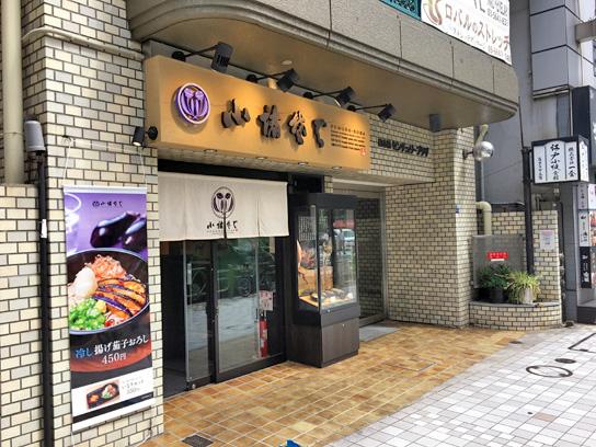 180520小諸そば人形町店.jpg