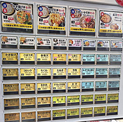 180526吉そば西新橋券売機.jpg