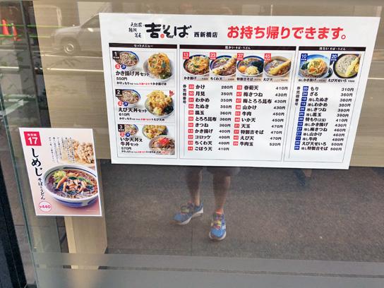 180526吉そば西新橋外メニュー.jpg