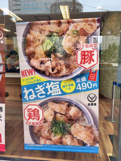 180529吉牛豊洲ねぎ塩鶏丼幟.jpg