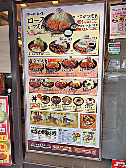 180530松乃家勝どき外グランドメニュー.jpg