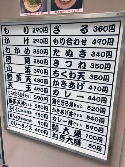 180531そばよし京橋外メニュー.jpg