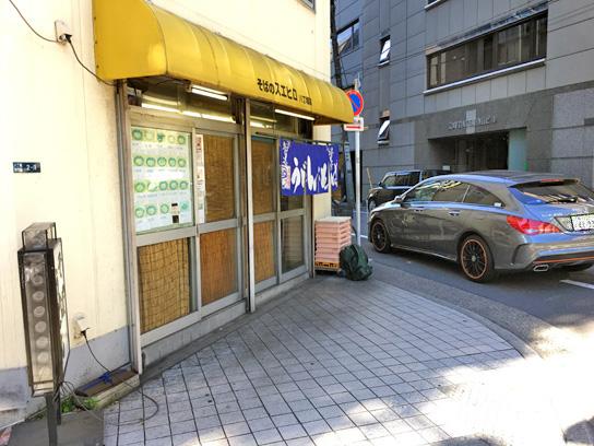 180601スエヒロ八丁堀店.jpg