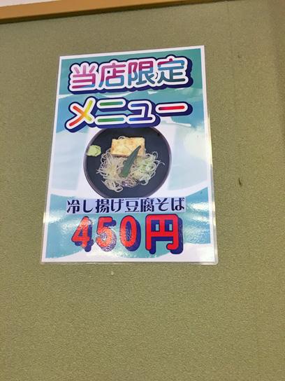 180603太郎入船限定メ店内.jpg