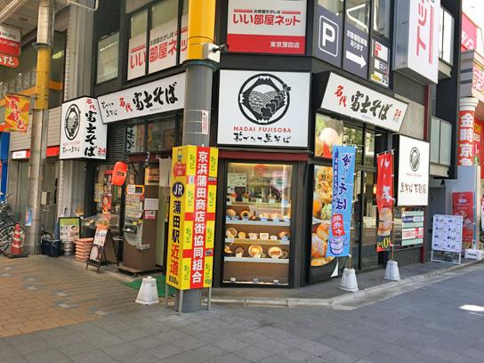 180604富士そば京急蒲田店.jpg