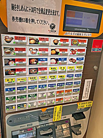180604富士京急蒲田券売機.jpg