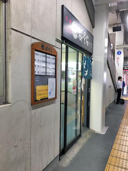 180610都そば京成高砂店1.jpg