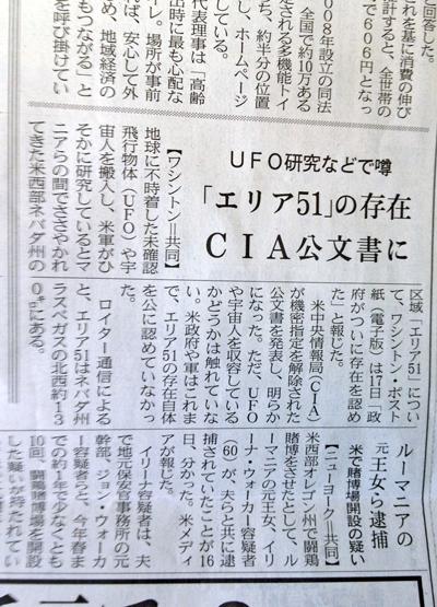 180818日経エリア51.jpg