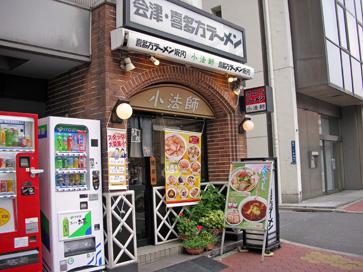 亀戸小法師.jpg