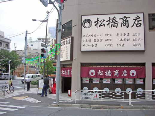 松橋商店.jpg