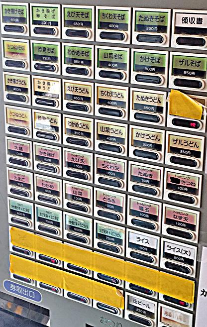 x180129せね家券売機.jpg