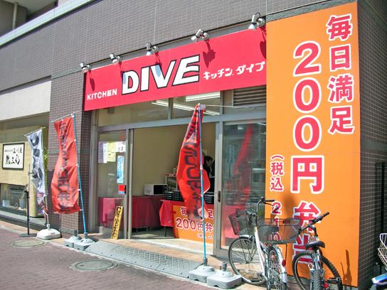 120409亀戸DIVE.jpg