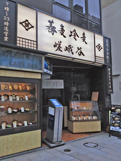 130420嵯峨谷神保町店.jpg