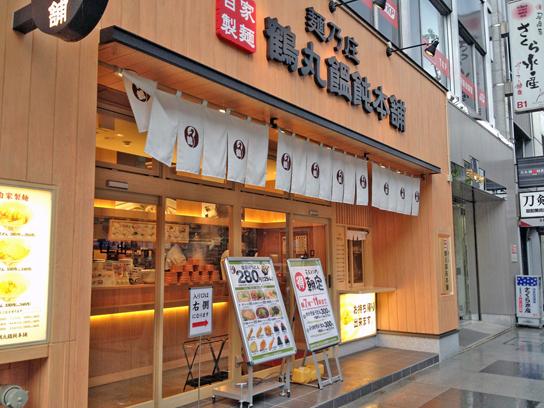 130424鶴丸饂飩本舗八重洲通り店.jpg