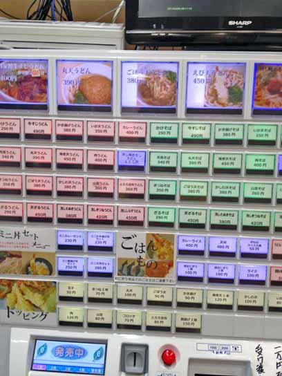 130805丼拓券売機.jpg