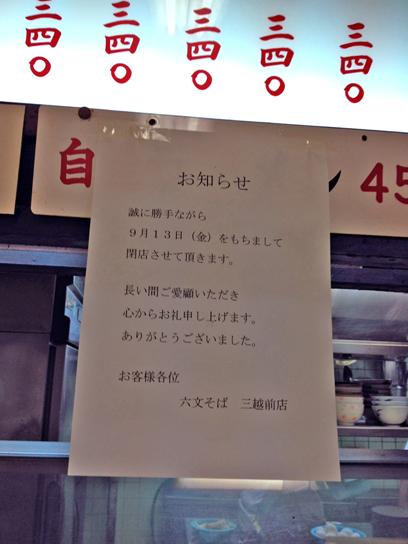 130912六文三越閉店告知.jpg