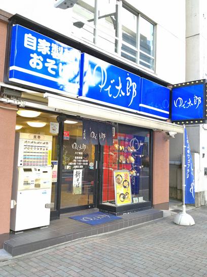 131121ゆで太郎八丁堀店1.jpg