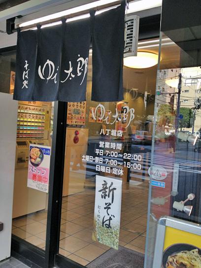 131121ゆで太郎八丁堀店2.jpg
