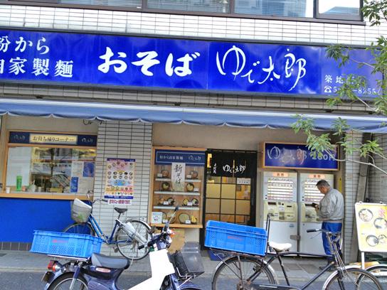 131126ゆで太郎築地店2.jpg