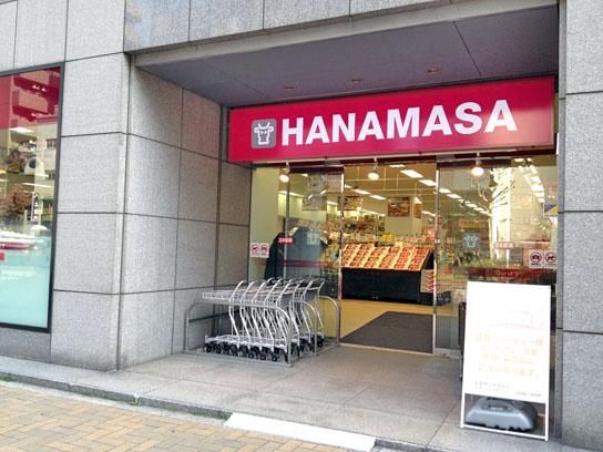 140401HANAMASA1.jpg