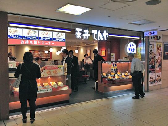 140512てんや八重洲店.jpg