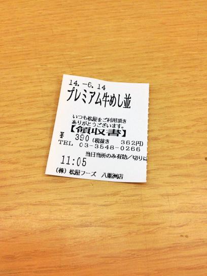 140614松屋プレ牛食券.jpg