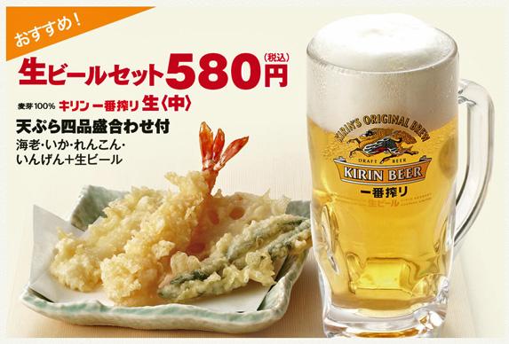 140806てんやお得ビールセット.jpg