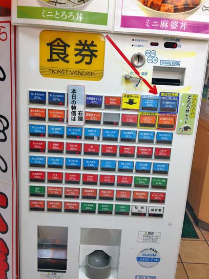140806梅もと券売機.jpg