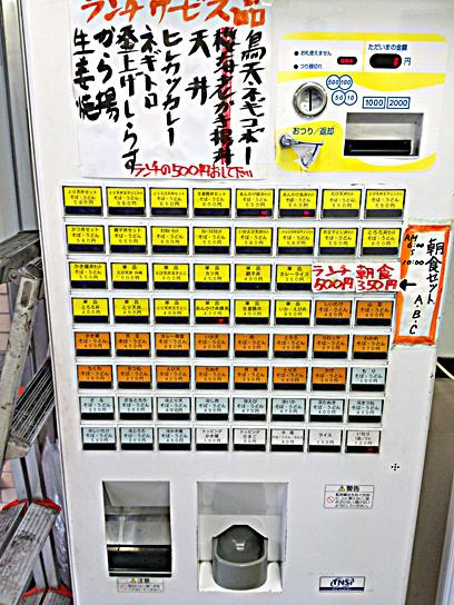 140917山吹江戸川橋券売機.jpg