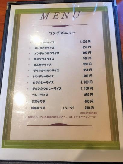 150109ながおかメニュー.jpg