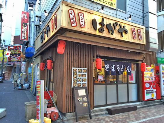 150112はがや@渋谷.jpg