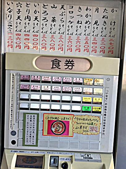150131日栄軒券売機.jpg