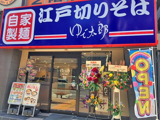 150227ゆで太郎新川一丁目店.jpg