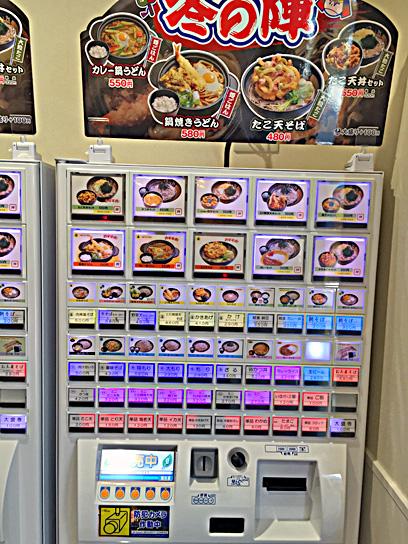 150227太郎新川券売機1.jpg