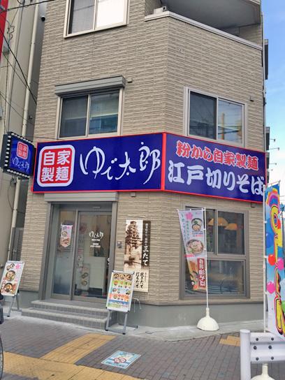 150228ゆで太郎東陽町店.jpg