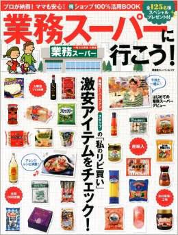 150307業務スーパームック本.jpg