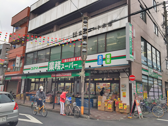150307業務スーパー石島.jpg
