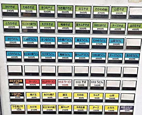 150423富士見そば券売機アプ.jpg