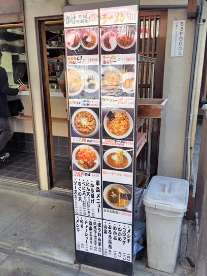 150513新角高砂店外メニュー.jpg