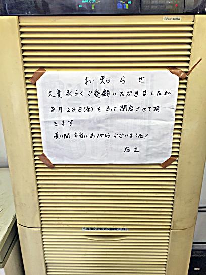 150822スエヒロ宝町閉店告知.jpg