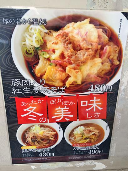 151122道中五反田冬メニュー.jpg