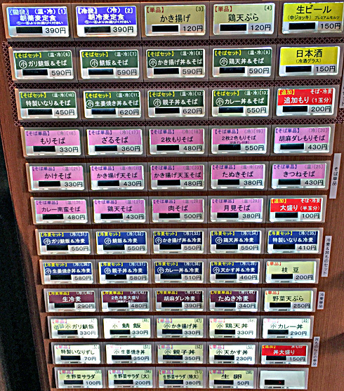 151230さ竹恵比寿券売機.jpg