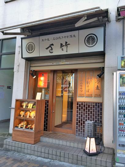 151230さ竹恵比寿店.jpg