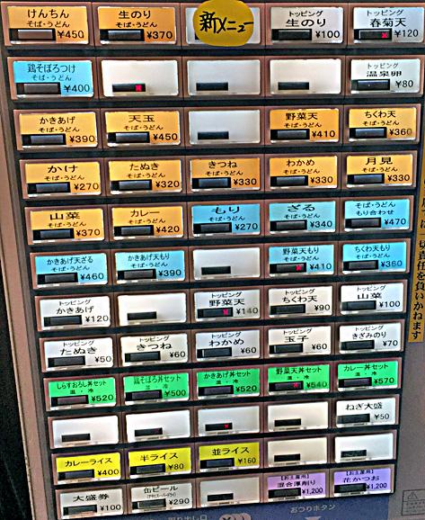 160202そばよし京橋券売機.jpg