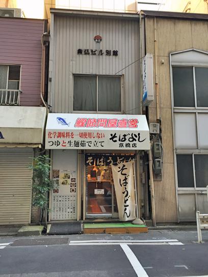 160202そばよし京橋店.jpg