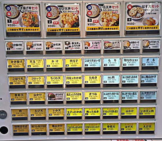 160207吉そば西新橋券売機.jpg